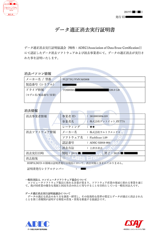 ADEC消去サービス事業者認証書