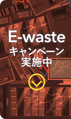 E-waste Dayキャンペーン実施中