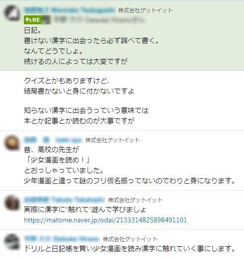 遊部チャットで募集した漢字の勉強のしかた