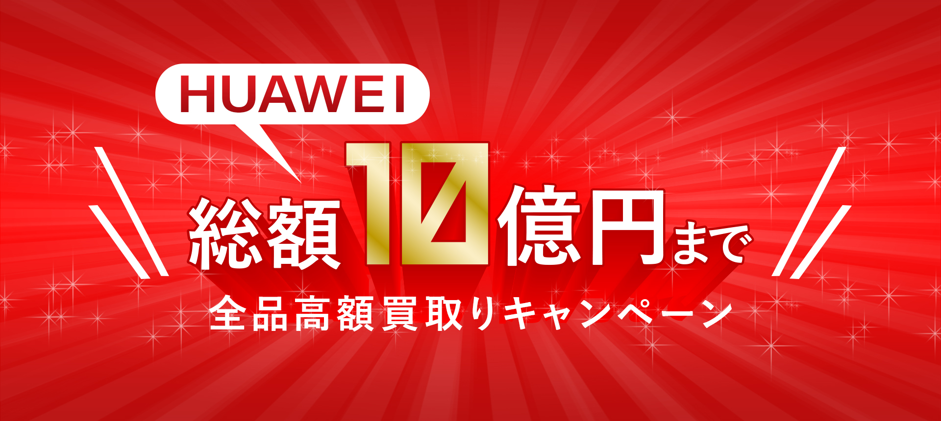 HUAWEI(ファーウェイ)総額10億円まで 全品高額買取キャンペーン