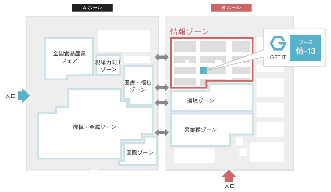 産業交流展 東京ビッグサイト 青海展示棟 Bホール