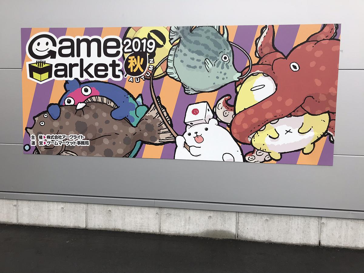 ゲームマーケット2019秋