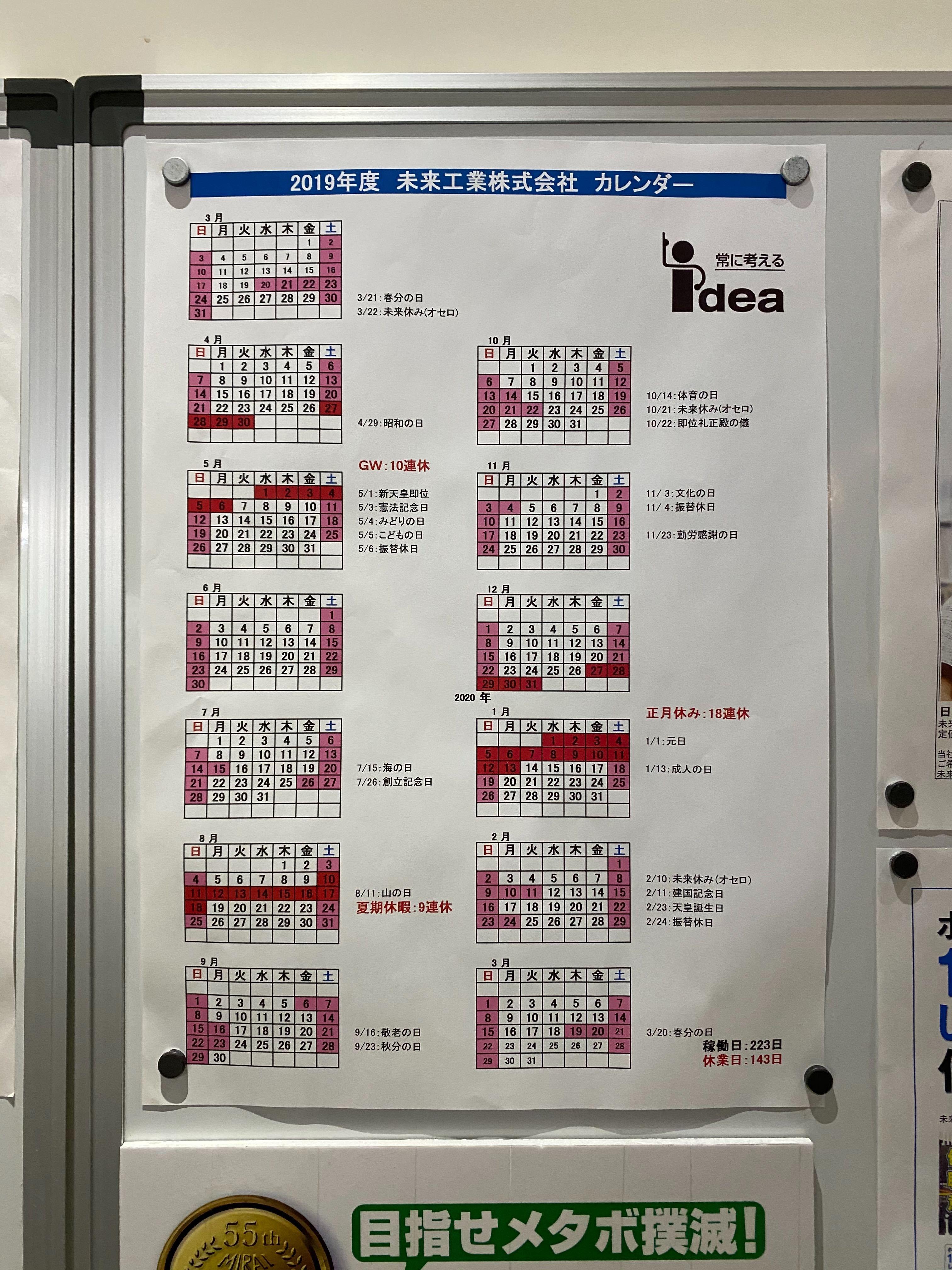 未来工業のカレンダー