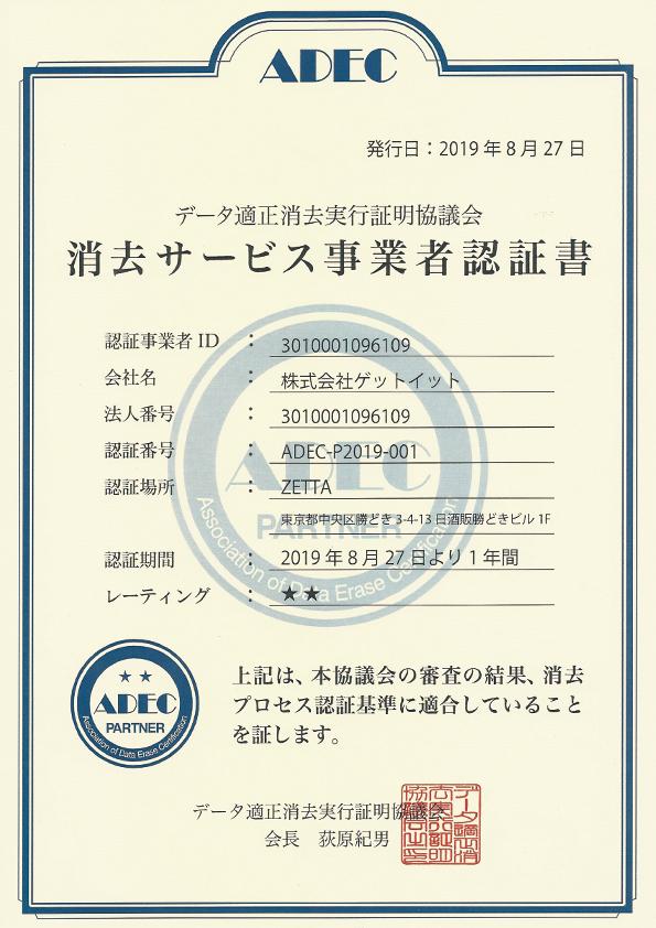 データ適正消去実行証明協議会(ADEC)