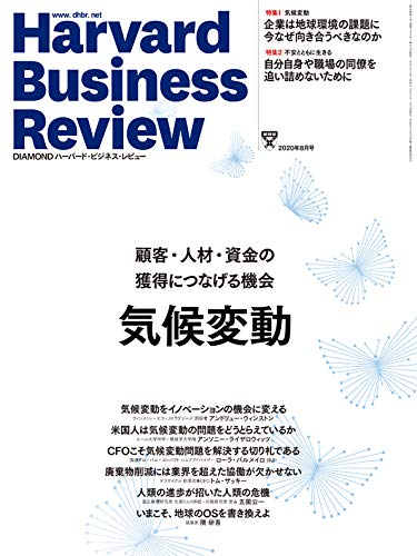 DIAMONDハーバード・ビジネス・レビュー 8月号(7月10日発売)