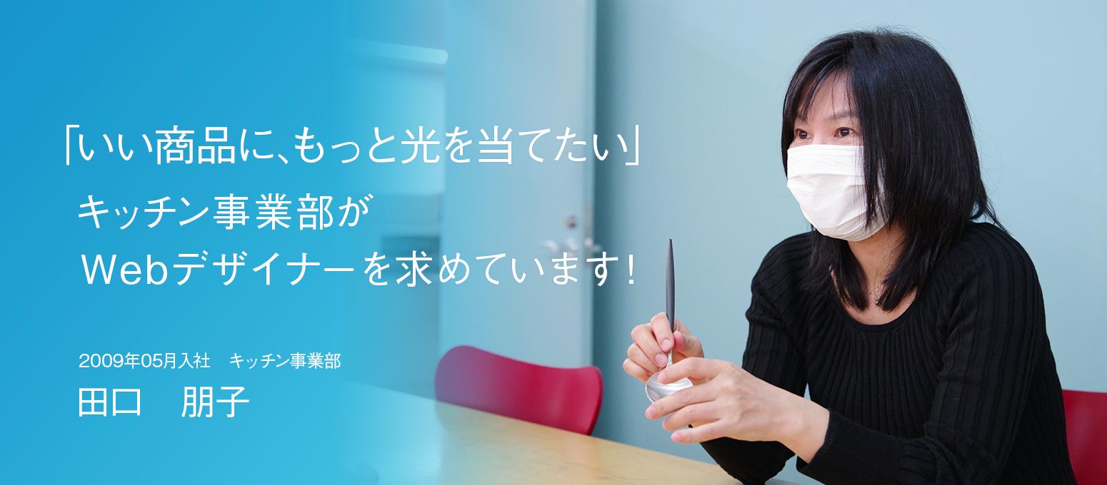 「いい商品に、もっと光を当てたい」キッチン事業部がWebデザイナーを求めています!