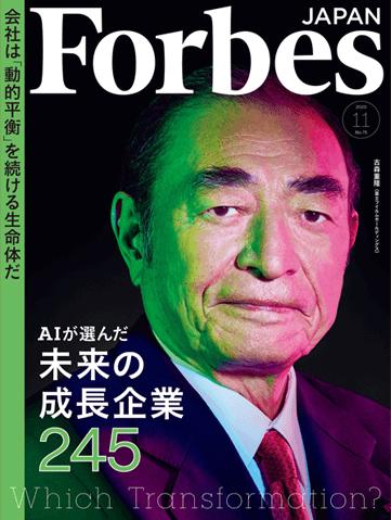 Forbes JAPAN 11月号 No.075 『いま、すべての経営者に求められる 「サステナブルコンピューティング」へシフトすべき理由』