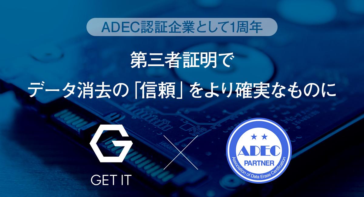 ADEC認証企業として1周年:第三者証明でデータ消去の「信頼」をより確実なものに