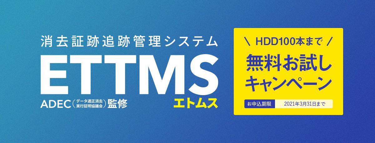 ETTMS エトムス 消去証跡追跡管理システム