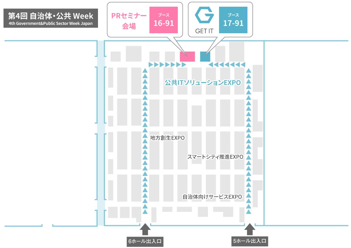 自治体・公共Week 会場MAP