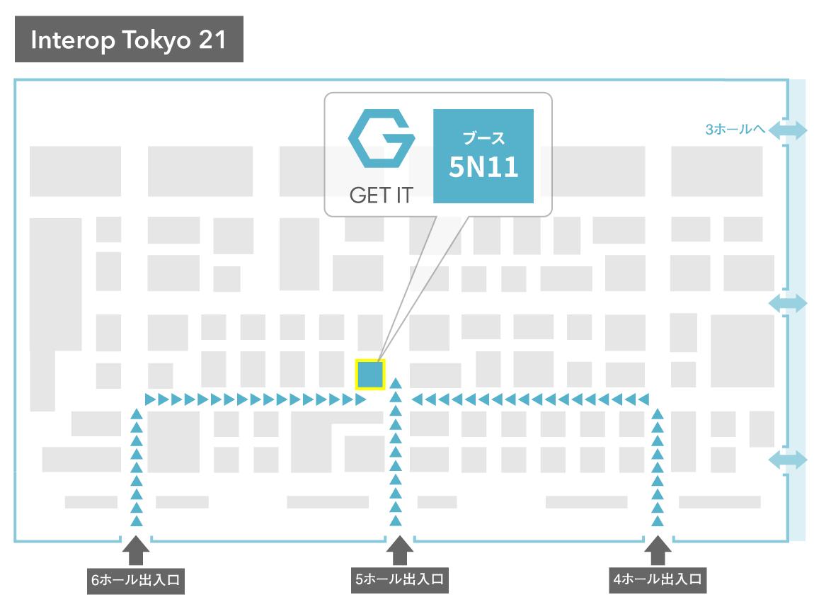 Interop Tokyo 2021 5ホール 5N11