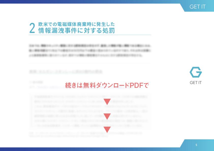 欧米での電磁媒体廃棄時に発生した情報漏洩事件に対する処罰