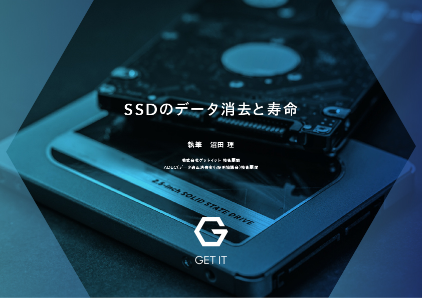 SSDとHDD、データ消去の違い:「SSDのデータ消去と寿命」