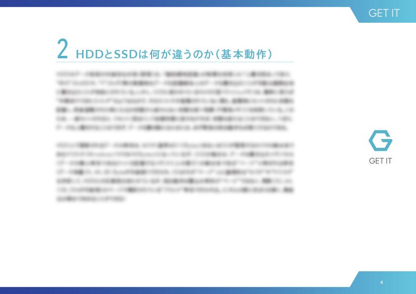 HDDとSSDは何が違うのか(基本動作)