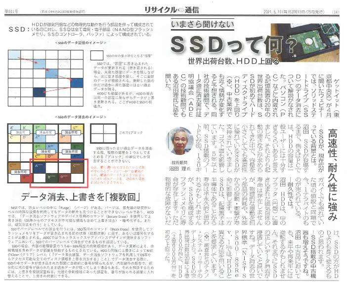 リサイクル通信~いまさら聞けない SSDって何? 世界出荷台数、HDD上回る~