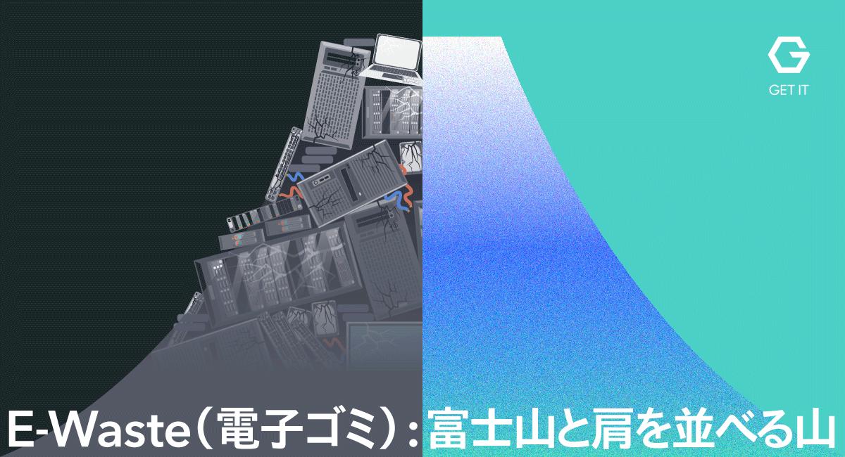E-Waste(電子ごみ):富士山と肩を並べる山