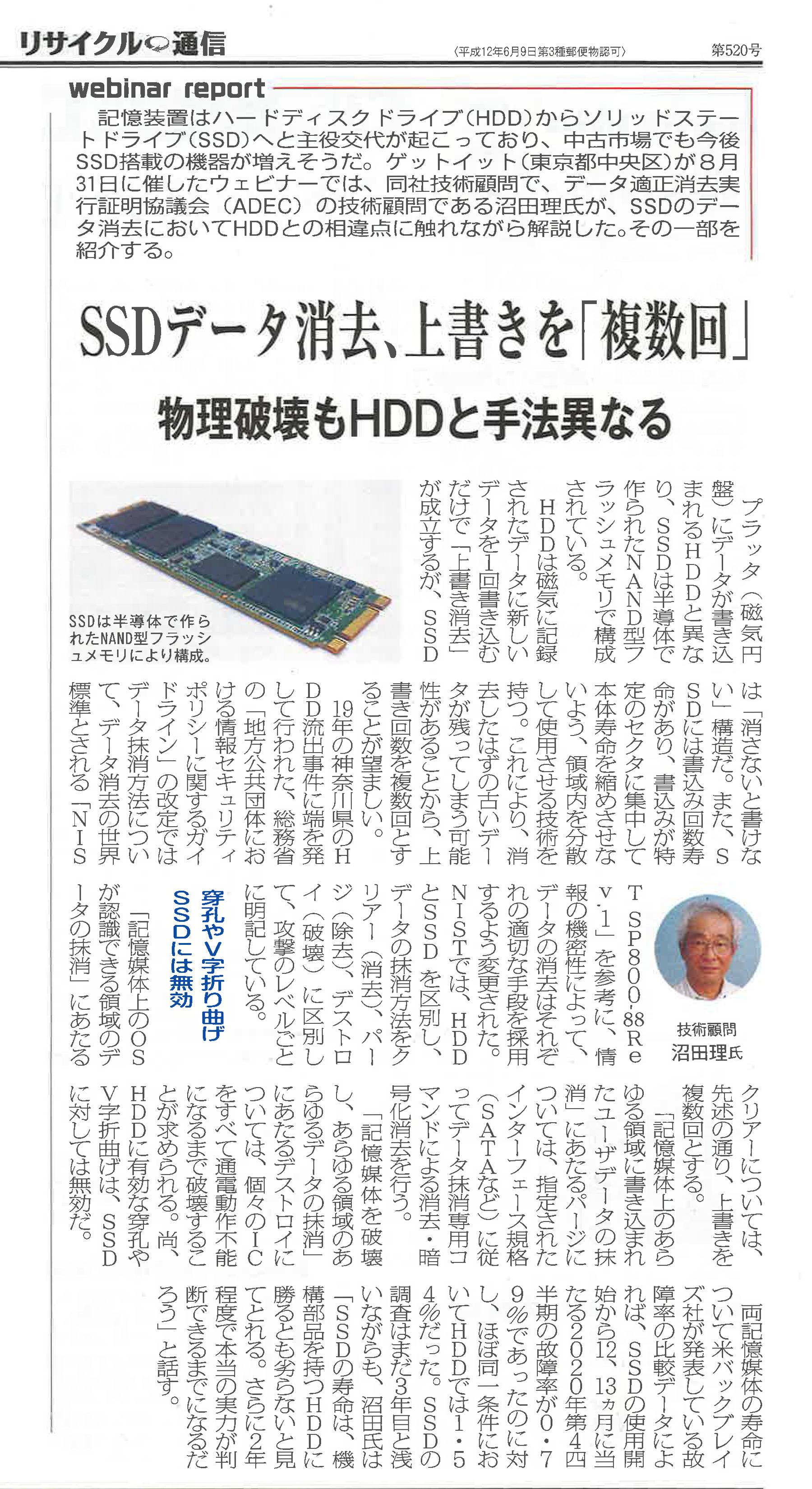 リサイクル通信「SSDデータ消去、上書きを「複数回」 物理破壊もHDDと手法異なる」