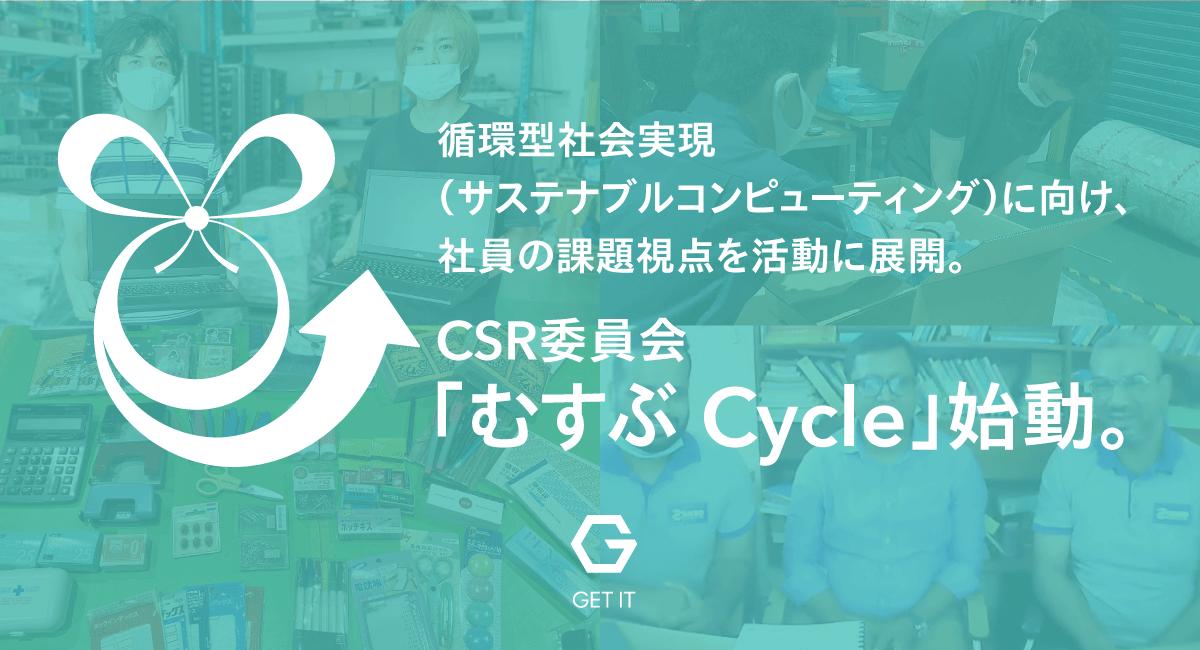 CSR委員会「むすぶ Cycle」始動