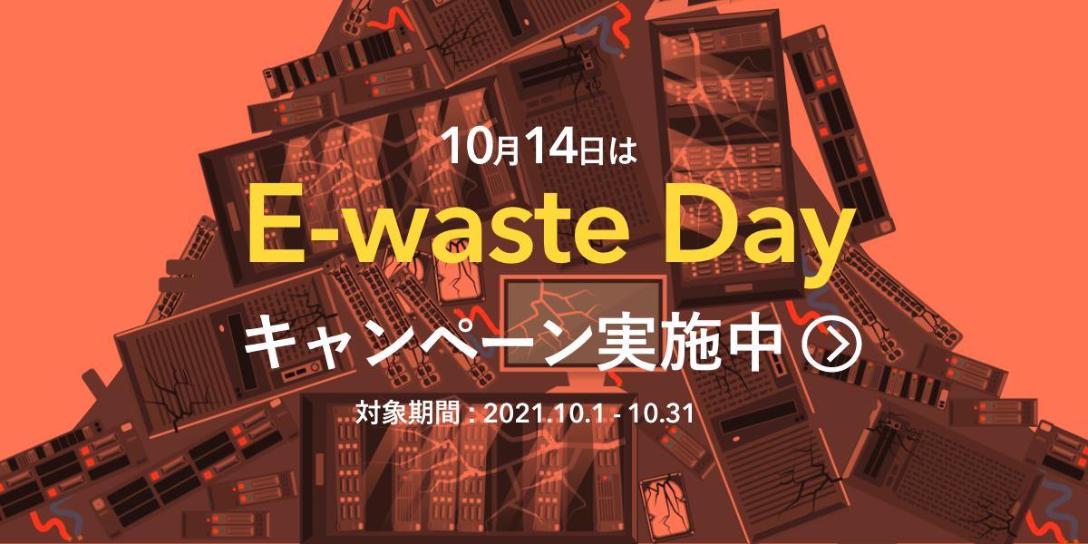 E-waste月間キャンペーン