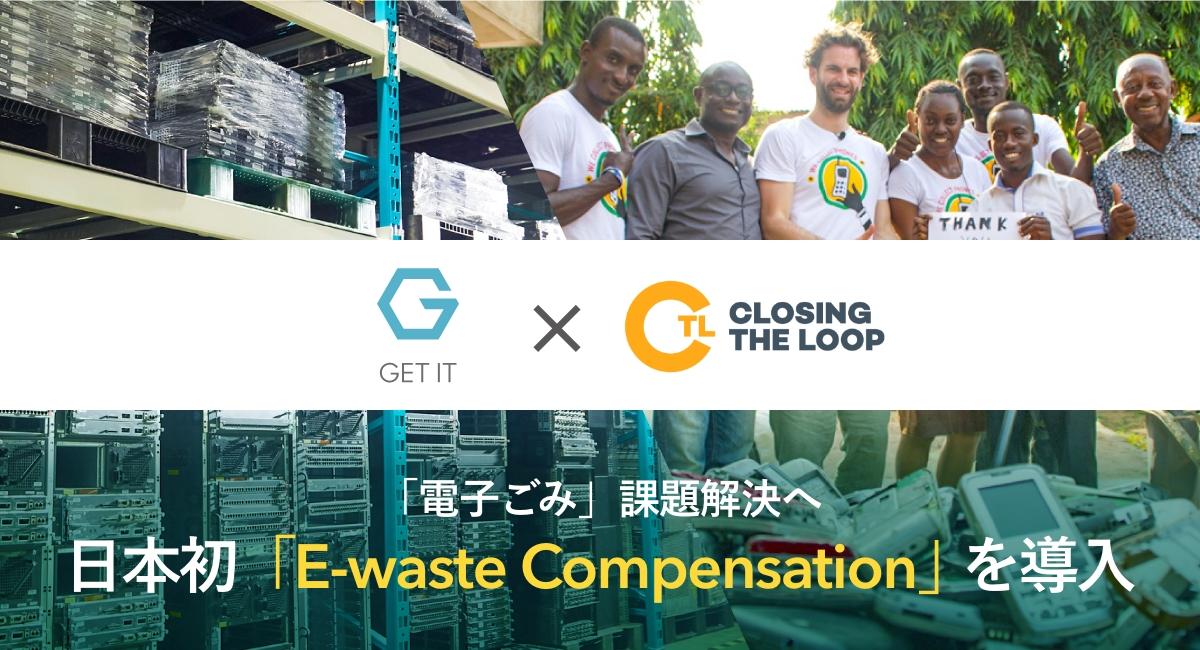 国内初導入「E-waste Compensation」を活用し、IT機器のサーキュラーエコノミーを推進